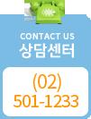 contact us 상담센터 02-582-3040