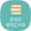 영어도서관