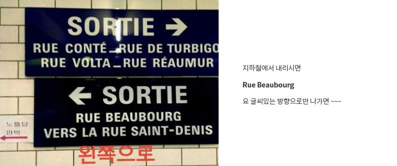지하철에서 내리시면 Rue Beaubourg 요 글씨있는 방향으로만 나가면 ~~~
