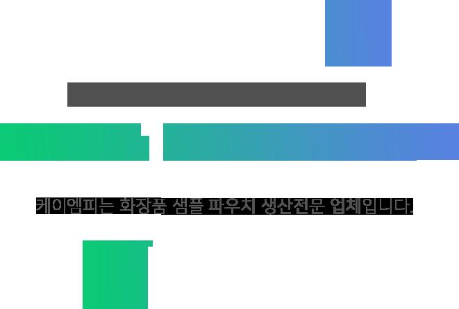다년간 축적된 경험과 기술력 KOREA MASK POUCH 케이엠피는 화장품 샘플 파우치 생산전문업체입니다.