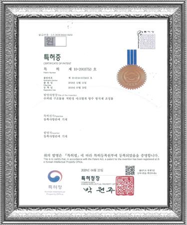 가온텍 특허증-1