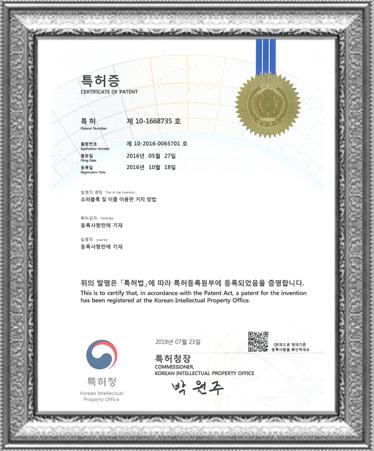 가온텍 특허증-2