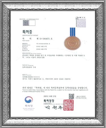 가온텍 특허증-3