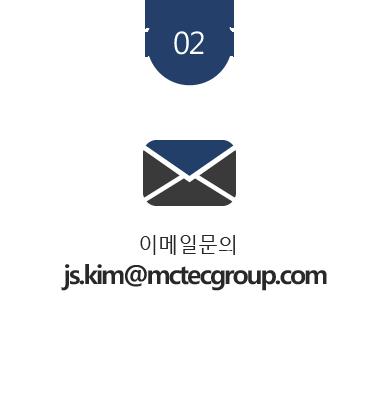 js.kim@mctecgroup.com