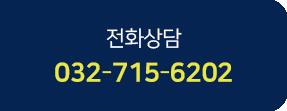 전화상담 032-715-6202